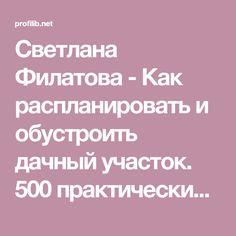 Светлана Филатова - Как распланировать и обустроить дачный участок. 500 практических советов. Чтение онлайн. Страница 2