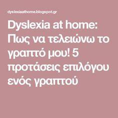 Dyslexia at home: Πως να τελειώνω το γραπτό μου! 5 προτάσεις επιλόγου ενός γραπτού