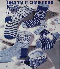 Вяжем носки ... модельки от Журнала DIANA Маленькая.