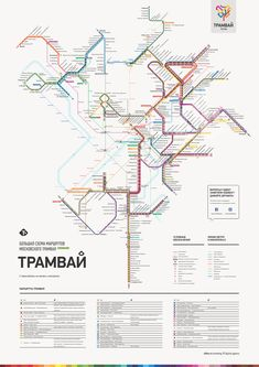 none.ru combines moscow tram network map into one identity system