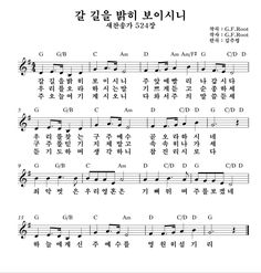 갈 길을 밝히 보이시니 / 찬송가 524장 / F,G,Ab,A,Bb,B키 악보 : 네이버 블로그 Sheet Music, Music Sheets