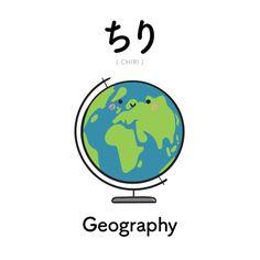 [294] ちり | chiri | geography