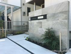 天然石の表情を再現したタイル貼りの門柱 | 施工事例 | ハウジングセンターミウラ Japan Architecture, Contemporary Architecture, Architecture Design, Compound Wall, Boundary Walls, Hall Design, Modern Fence, Building Facade, Entrance Gates