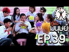 Popular Right Now - Thailand : คมอมนษย EP.39 วธหาเพอนใหม (Sunsnack) http://www.youtube.com... http://ift.tt/2c2jeUk