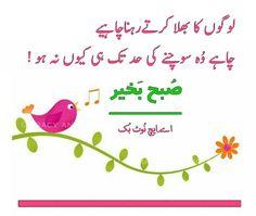 السلام عليكم ورحمة الله وبركاته -  صُبح بَخیر __  اے.ایچ نُوٹ بک Beauty Full, Urdu Quotes, Birthday Quotes, Urdu Poetry, Best Brand, Positive Quotes, Positivity, Gallery, Quotes Positive