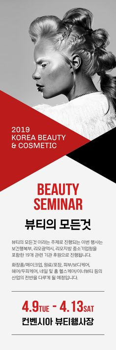 Korea, Cosmetics, Movie Posters, Beauty, Film Poster, Popcorn Posters, Film Posters, Beauty Illustration, Korean