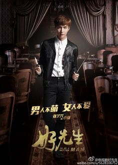 """EXO's Lay set to make drama debut in Chinese drama """"To Be A Better Man"""""""