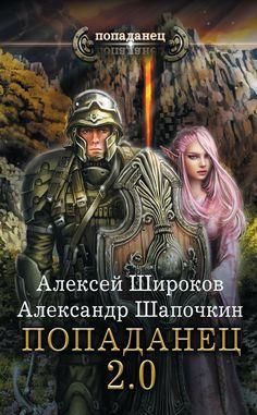 Александр Шапочкин Попаданец 2.0
