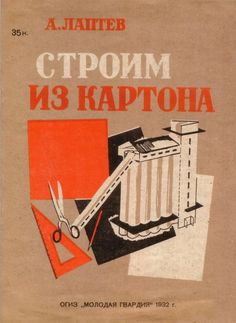 Via the Kid Book Museum, your one stop shop for old Russian childrens books.