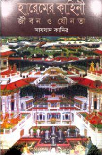 Haremer Kahini by Sazzad Kadir Free Pdf Books, Free Books Online, Free Ebooks, Reading Online, Hacking Books, Sexy Painting, Book Names, Famous Books, Ebook Pdf