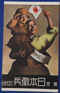 1930s Japanese Postcard Conscription Insurance Ads Patriotic Family / vintage antique old military war art card - Japan War Art