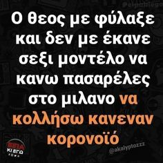 Funny Greek Quotes, Funny Picture Quotes, Funny Quotes, Funny Memes, Jokes, Worlds Of Fun, True Words, Just In Case, Picture Video