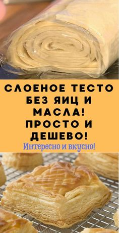 Best Picture For baking recipes holiday For Your Taste You are looking for something, and it is goin Baking Recipes, Vegan Recipes, Dessert Recipes, Overnight Hashbrown Breakfast Casserole, Georgian Food, Almond Bread, Cream Cheese Cookies, Bread Baking, Food To Make
