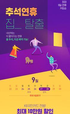 Web Design, Page Design, Layout Design, Event Banner, Web Banner, Mobile Banner, Korean Design, Promotional Design, Event Page