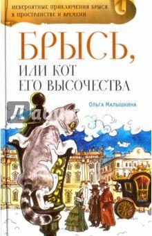 Ольга Малышкина - Брысь, или Кот Его Высочества обложка книги
