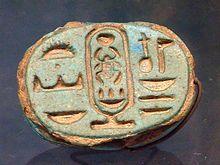 Sceau bague égyptien, au nom de Toutânkhamon, Musée du Louvre.