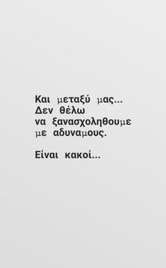 Greek Quotes, Minions, Love Quotes, Math, Qoutes Of Love, Quotes Love, The Minions, Math Resources, Quotes About Love
