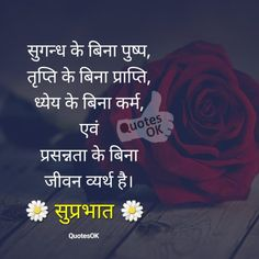 Hindi Quotes On Life, Friendship Quotes, Life Quotes, Good Morning Friends Quotes, Good Morning Messages, Very Good Morning Images, Suvichar In Hindi, Phone Wallpaper Images, Happy Birthday Messages