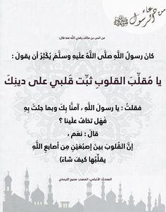 Islamic Cartoon, Words Quotes, Sayings, Learn Islam, Islam Quran, Hadith, Islamic Quotes, Religion, Positivity