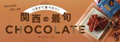 Chocolat BEL AMER 京都別邸:マイ・フェイバリット関西(マイフェバ)