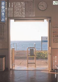 ☆2000年冬バージョン☆  思わず降りてしまう、という経験をしたことがありますか。 四・予讃線 下灘駅