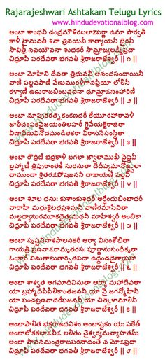 This is the devotional prayer addressed to Goddess Raja Rajeshwari. Hindu Quotes, Telugu Inspirational Quotes, Gita Quotes, Krishna Quotes, Soul Quotes, Vedic Mantras, Hindu Mantras, Bhagavad Gita, Shiva Songs