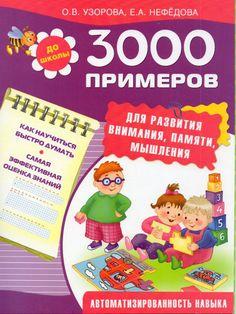3000 ПРИМЕРОВ ДЛЯ РАЗВИТИЯ ВНИМАНИЯ, ПАМЯТИ, МЫШЛЕНИЯ