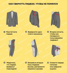 как свернуть пиджак