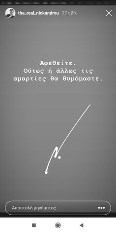 Motto, Respect, Greek, Thoughts, Motivation, Quotes, Quotations, Greek Language, Qoutes