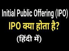 IPO क्या होता है? Hindi | Initial Public Offer in Hindi | BluekaisTech - YouTube Angel Broking, Initial Public Offering, Stock Market, Initials, Marketing, Youtube, Youtubers, Youtube Movies