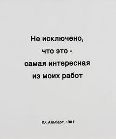 """Выставка """"Интертекст"""" в музее Эрарта. #Erarta. http://www.erarta.com/ru/calendar/exhibitions/detail/72562084-7e3d-11e5-87a5-8920284aa333/ . Юрий Альберт Из серии """"Работы со старыми текстами"""". 1981"""