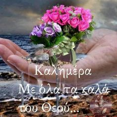 Good Morning Texts, Greek Quotes, Verses, Wallpapers, Night, Photos, Photography, Hand Embroidery, Hands