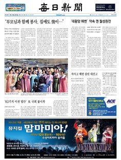 2012년 11월 23일 매일신문 1면(경북판)