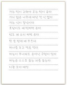 Download Free Hangul Handwriting Fonts