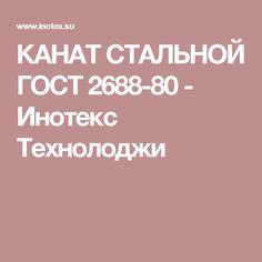 КАНАТ СТАЛЬНОЙ  ГОСТ 2688-80 - Инотекс Технолоджи
