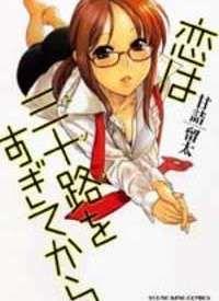 Koi Wa Misoji O Sugite Kara by Amazume Ryuta