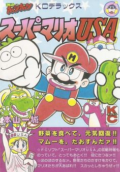 Beautiful  With a Look at the Japanese KC Mario Manga Series