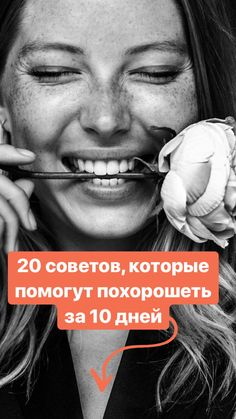 20 tips to help you get prettier in 10 days Fitness Workouts, Good Manufacturing Practice, Create Photo, Type 1 Diabetes, Lus, Life Motivation, Makeup Revolution, Self Development, Book Lists