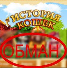 Мы не рекомендуем вкладывать деньги в cats-story.ru, ведь они украли идею у популярной игры для мобильных и используют её для заработка на школьниках! Во что сегодня только не пытаются завернуть обычные финансовые пирамиды!  Если очевидные условия легко проверить на банальном калькуляторе, то массу внутренних валют с постоянно меняющимся курсом – нет. Это создаёт плодородные условия для мошенников, а также позволяет привлечь аудиторию школьного возраста, ведь им совершенно всё, равно как и кого.