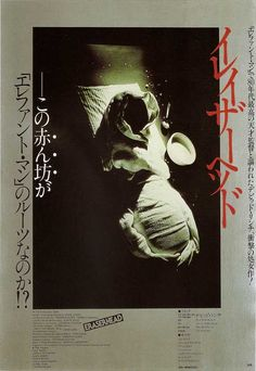 David Lynch Eraserhead Japanese Movie Reproduction Poster