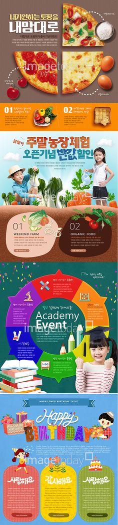 이미지투데이 피자 이벤트 페이지 이벤트페이지 이벤트템플릿 템플릿 주말농장 농사 농업 여자 학원 엘리먼트 프레임 플랫디자인 미소 계절 귀여움 웹페이지 웹소스 imagetoday pizza event page template farm agriculture woman academy element frame flatdesign smile season cute webpage