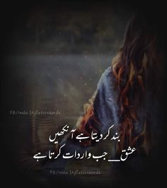 Beautiful Poetry, Romantic Poetry, Designer Party Wear Dresses, Urdu Quotes, Urdu Poetry, It Hurts, Victorian