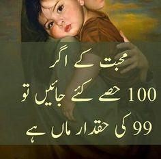 Million percent True Miss U Quotes, Mom Quotes, Family Quotes, Best Quotes In Urdu, Best Quotes Images, Urdu Quotes, Respect Parents, Dear Parents, Mothers Love Quotes