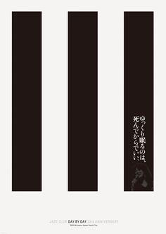 POSTER | WORKS | Terashima Design Co.