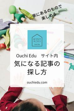 Ouchi Edu 気になる記事の探し方   ouchiedu