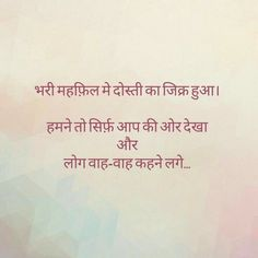 I have a thing for cheesy hindi quotes 🙈 Dosti Quotes In Hindi, Friendship Quotes In Hindi, Hindi Quotes On Life, Welcome Quotes In Hindi, Dosti Shayari In Hindi, Hindi Qoutes, Shyari Quotes, People Quotes, Best Quotes