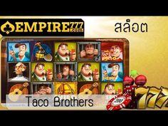 ★★★ Empire777|สล็อต|สล็อตผ่านคอมและมือถือ ★★★ เกม Taco Brothers / 243 เพย์ไลน์ / ลิมิตเดิมพัน 5 - 2,500  เกมมีดี 2 อย่าง  1. วางเดิมพันแบบมีกลยุทธ์ได้ เป็นระบบให้เลือกเลย ที่แอดมินชอบคือ แบบ Booster ยิ่งเสีย เงินเดิมพันจะปรับเพิ่มเอง อารมณ์แบบสูตรบาคาร่าเลยล่ะ  2. รอบโบนัสคือดีมาก โปนัสจะแจกจากสามพี่น้องตระกูล Taco ที่เรียกว่าจ่ายไม่อั้น  จ่ายไม่ยั้ง ต้องชมคนออกแบบเกมว่ทำได้ดีมากทีเดียว ใครคือคอเกมสล็อตแบบแอดมิน เกมนี้ต้องไม่พลาดเลย  สมัครสมาชิกฟรี คลิก www.empire777.com