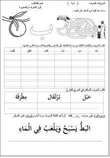 وثائق المعل م الت ونسي أوراق عمل حرف الباء Learn Arabic Alphabet Cool Lettering Learning Arabic