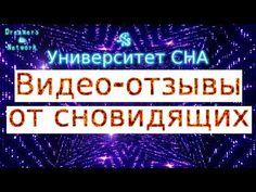 [Видео-отзывы от сновидящих] Костя - группа сновидящих Кристалл