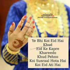 Eid Quotes, Girly Quotes, Jokes Quotes, Ramzan Eid, Eid Poetry, Ramdan Kareem, Girlish Diary, Dp For Whatsapp, Mehndi Design Photos